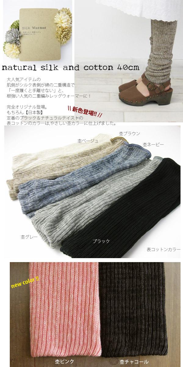 シルクと綿の二重編みレッグウォーマー40cm-2