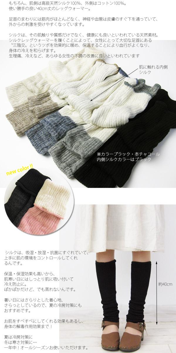 シルクと綿の二重編みレッグウォーマー40cm-3