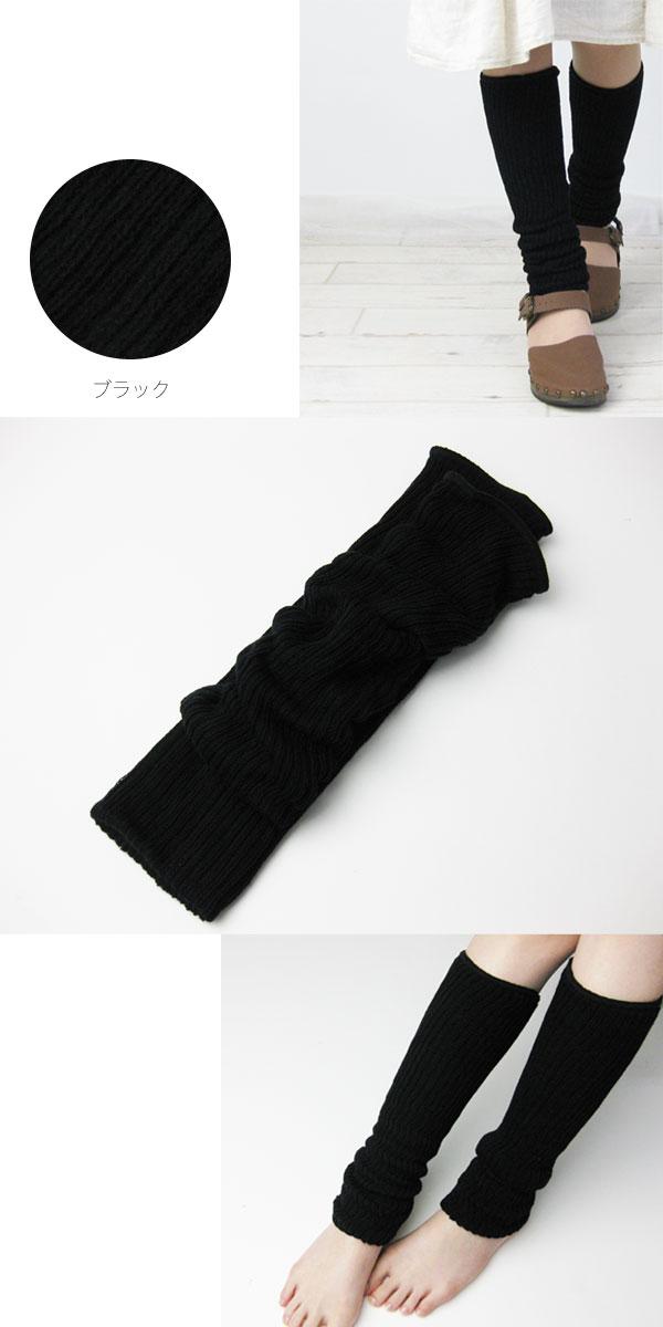 シルクと綿の二重編みレッグウォーマー40cm-black