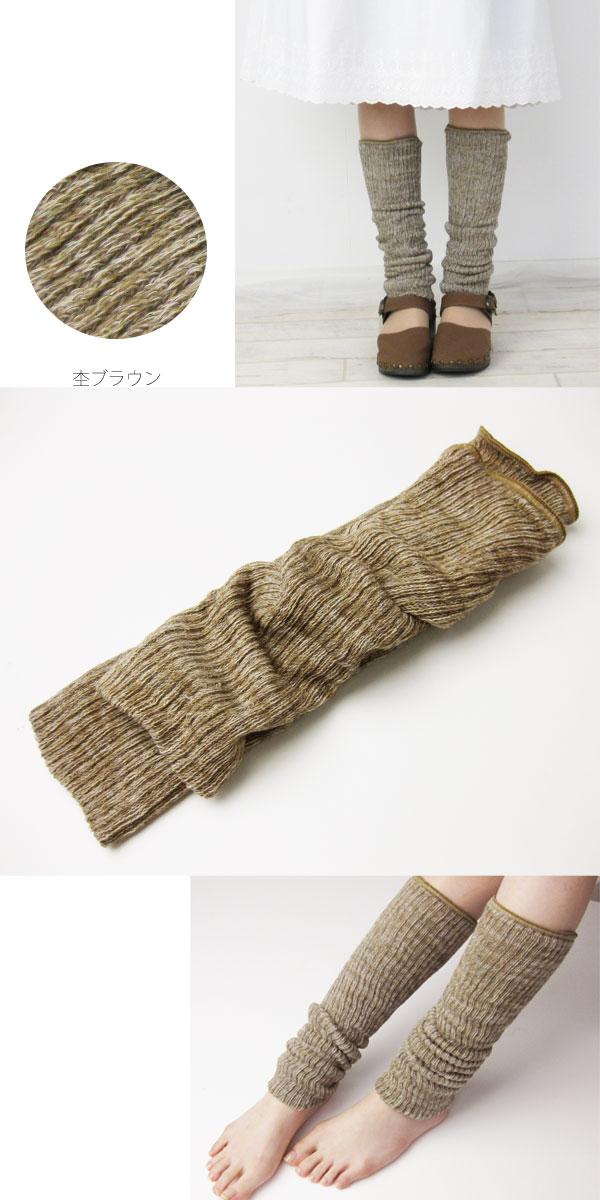 シルクと綿の二重編みレッグウォーマー40cm-bra