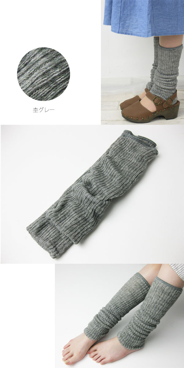 シルクと綿の二重編みレッグウォーマー40cm-gray