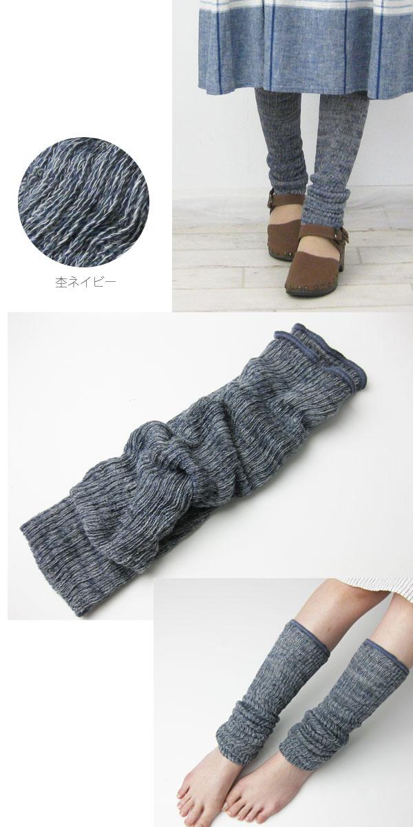 シルクと綿の二重編みレッグウォーマー40cm-nav