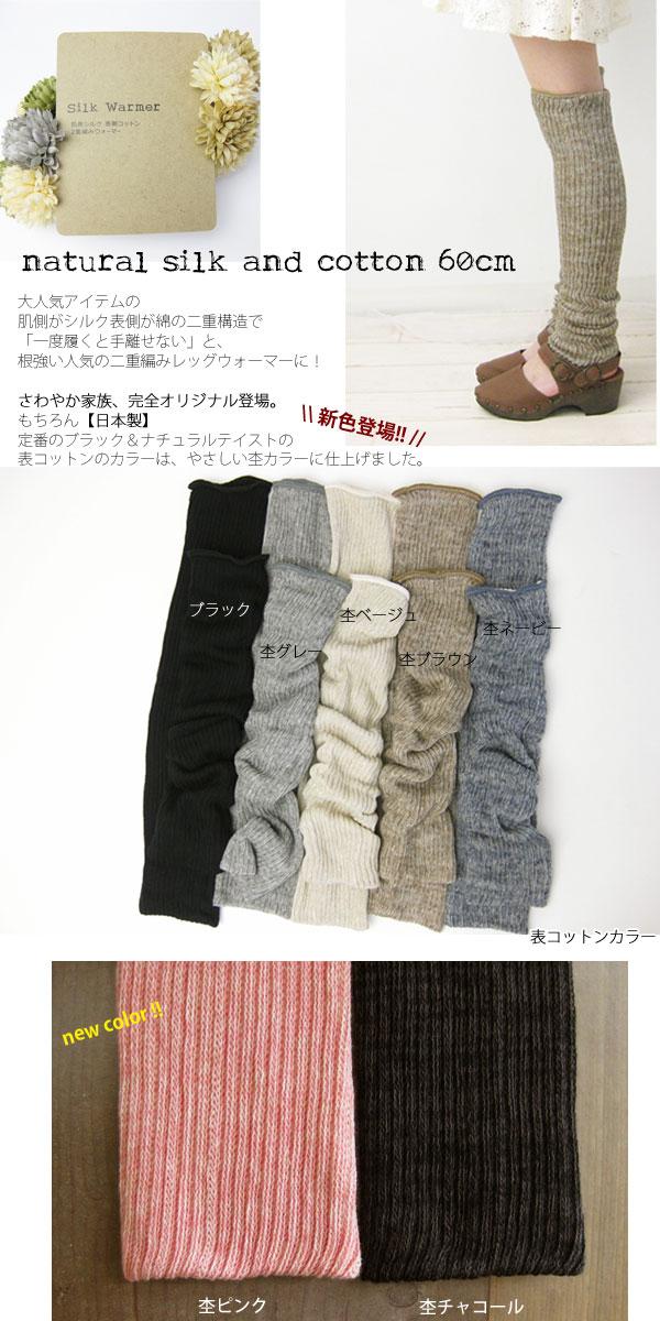 シルクと綿の二重編みレッグウォーマー60cm-2