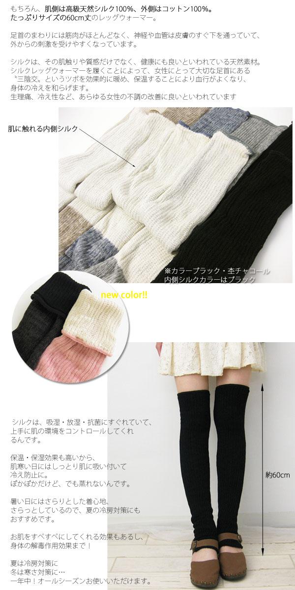 シルクと綿の二重編みレッグウォーマー60cm-3