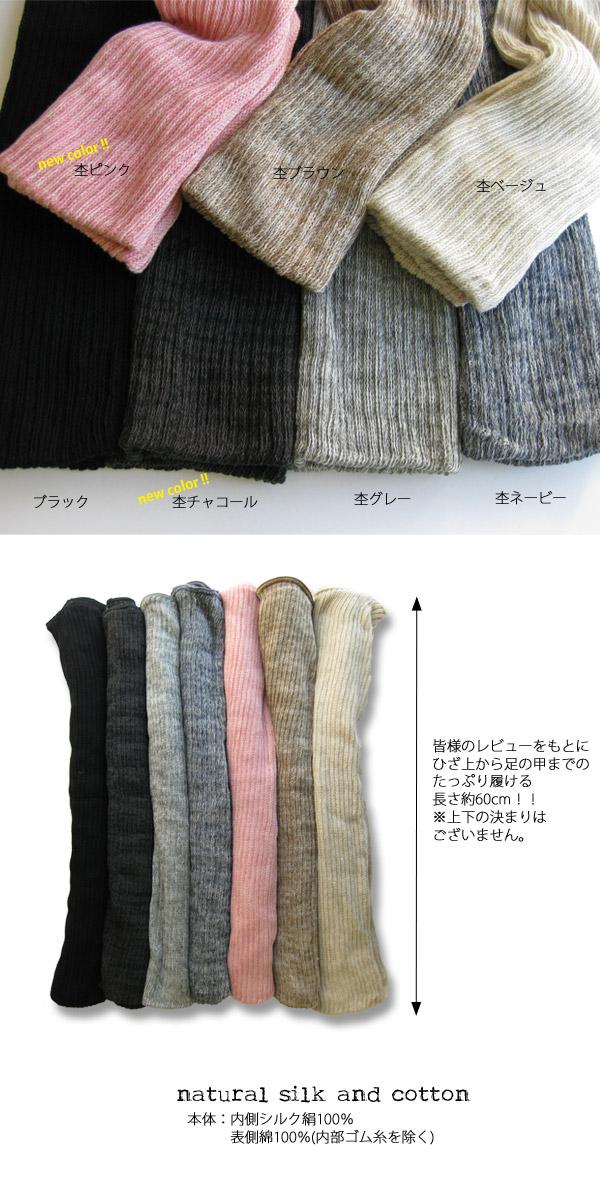 シルクと綿の二重編みレッグウォーマー60cm