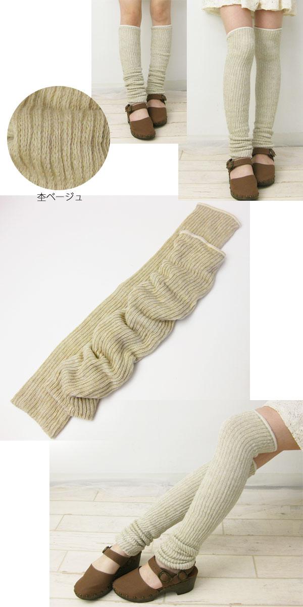 シルクと綿の二重編みレッグウォーマー60cm-beg