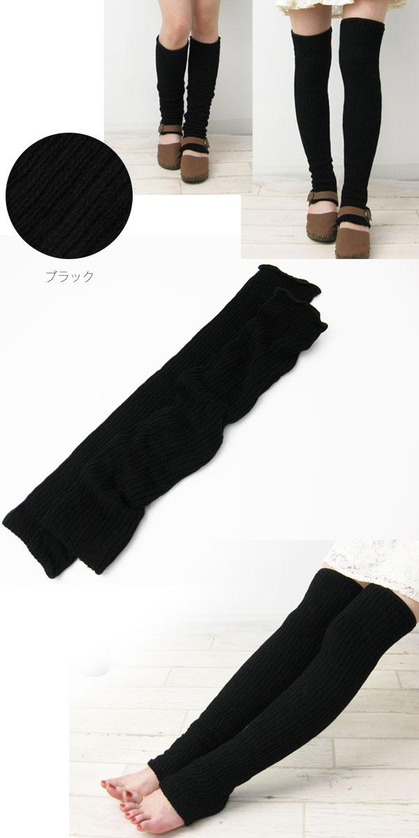シルクと綿の二重編みレッグウォーマー60cm-black