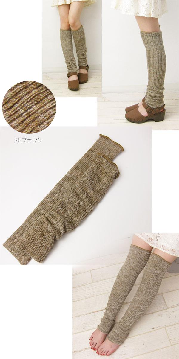 シルクと綿の二重編みレッグウォーマー60cm-bra