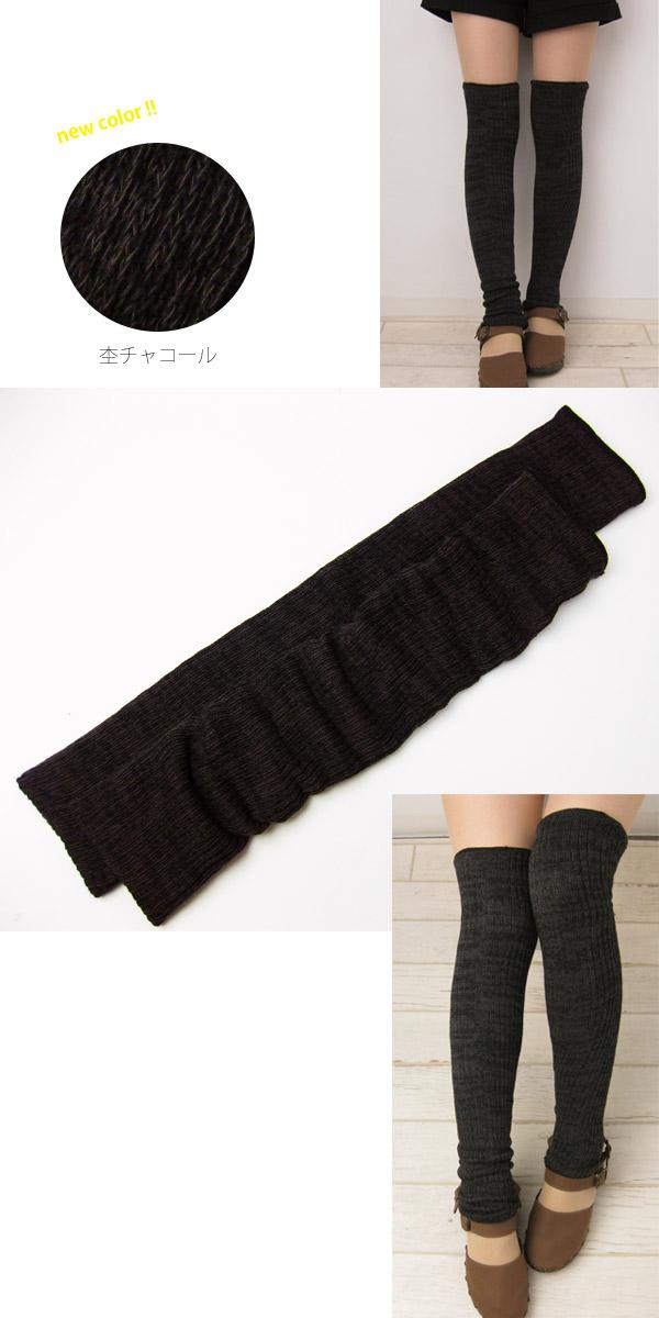 シルクと綿の二重編みレッグウォーマー60cm-cyar