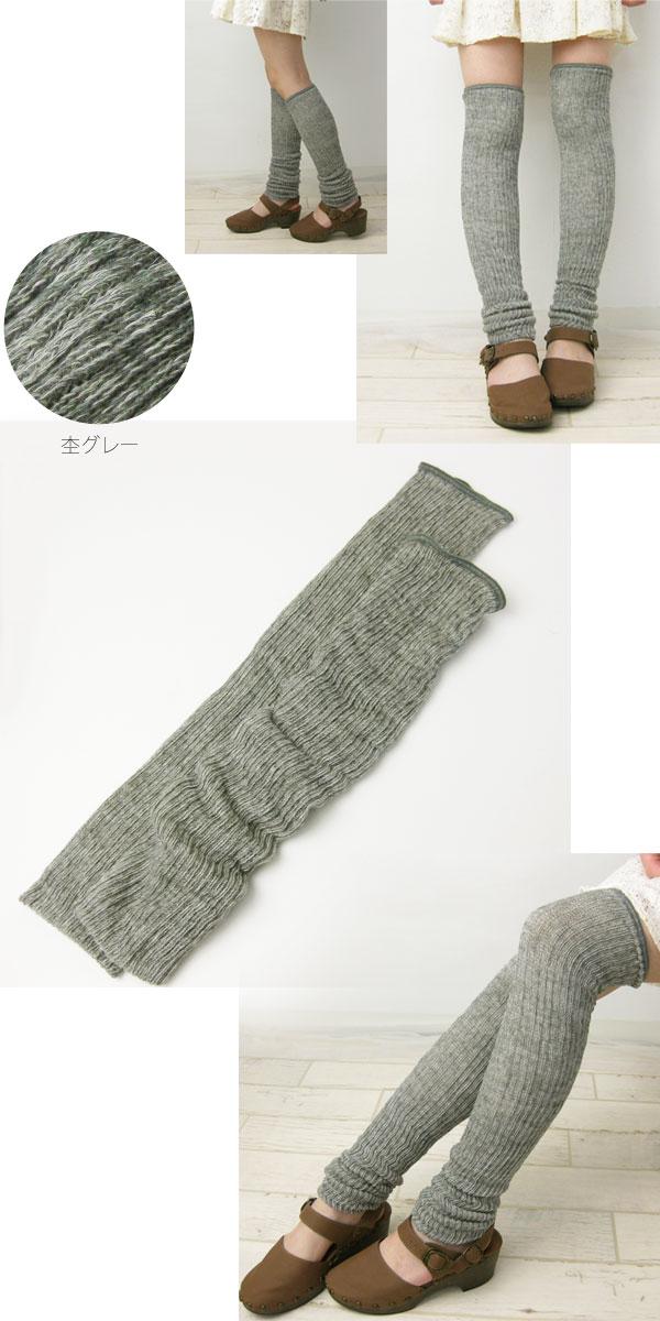 シルクと綿の二重編みレッグウォーマー60cm-gray