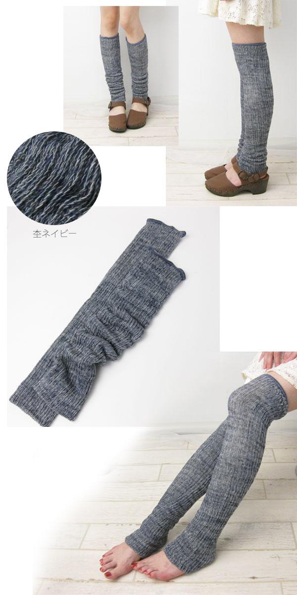 シルクと綿の二重編みレッグウォーマー60cm-nav