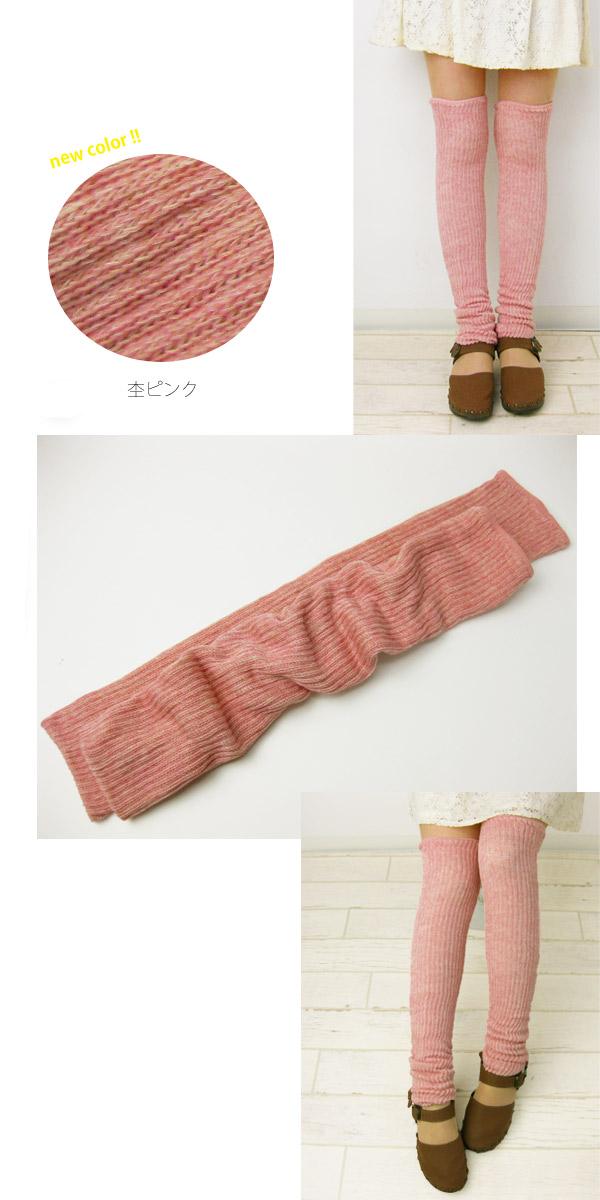 シルクと綿の二重編みレッグウォーマー60cm-pink
